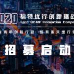 2020「未來城市,智能出行」福特優行創新挑戰賽