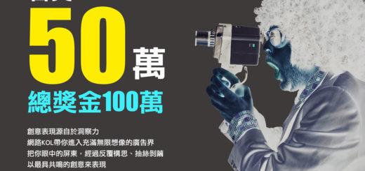 2020第一屆屏東創意廣告節