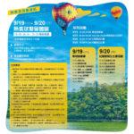 2020第一屆礁溪龍潭湖熱氣球嘉年華。寫生比賽