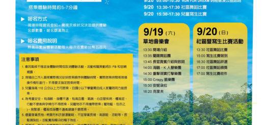 2020第一屆礁溪龍潭湖熱氣球嘉年華