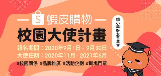 2020第一屆蝦皮購物校園大使招募