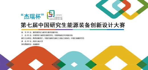 2020第七屆中國研究生能源裝備創新設計大賽