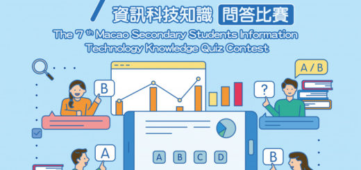 2020第七屆全澳中學生資訊科技知識問答比賽