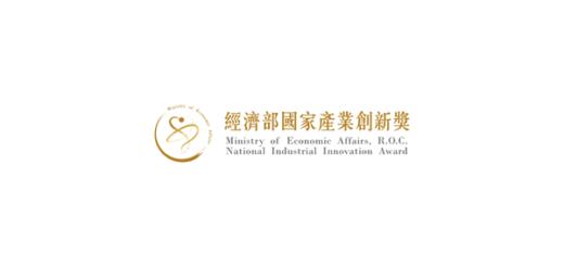 2020第七屆國家產業創新獎
