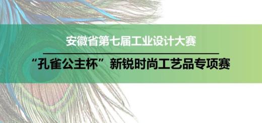 2020第七屆安徽省工業設計大賽「孔雀公主杯」新銳時尚工藝品專項賽
