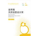2020第七屆成都創意設計周.金熊貓天府創意設計獎