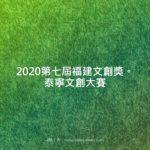 2020第七屆福建文創獎。泰寧文創大賽