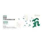 2020第七屆紫金獎文化創意設計大賽「健康家園」建築及環境設計大賽