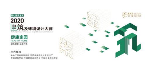 2020第七屆紫金獎「健康家園」建築及環境設計大賽