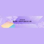 2020「新國潮.新匠造」第七屆紫金獎文化創意設計大賽。老字號企業定製設計賽