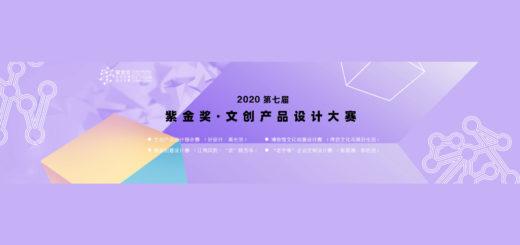 2020第七屆紫金獎文化創意設計大賽