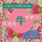 2020第三十六屆中華民國版印年畫徵選