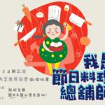 2020第三屆「我是節日料理總鋪師」大享食育協會徵件比賽