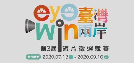 2020第三屆「eye臺灣win兩岸」短片徵選競賽