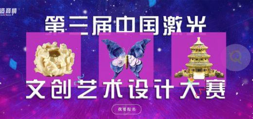 2020第三屆中國激光文創藝術設計大賽