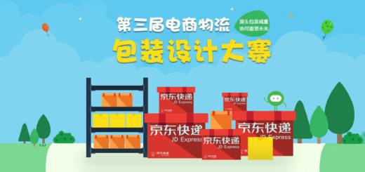 2020第三屆京東物流電商物流包裝設計大賽