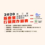 2020第三屆全國高中職及技專院校新農業行銷實作競賽