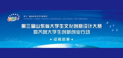 2020第三屆山東省大學生文化創意設計大賽暨齊魯大學生創新創業行動徵稿