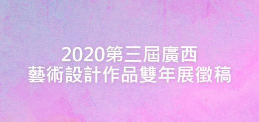 2020第三屆廣西藝術設計作品雙年展徵稿