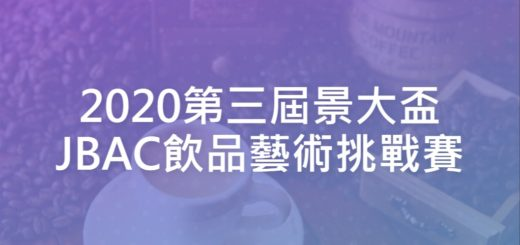2020第三屆景大盃JBAC飲品藝術挑戰賽