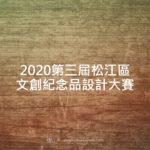 2020第三屆松江區文創紀念品設計大賽