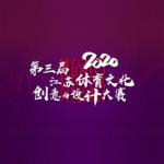 江蘇體育陳列館IP形象設計