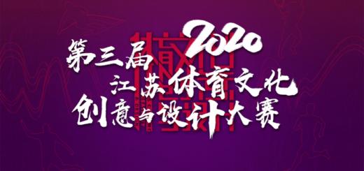 2020第三屆江蘇體育文化創意與設計大賽