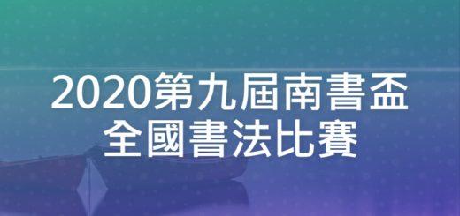 2020第九屆南書盃全國書法比賽