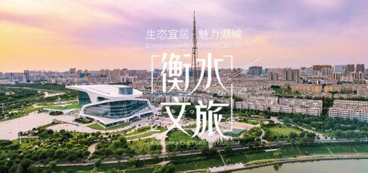 2020第二十九屆時報金犢獎.「尊儒重教,魅力永『衡』」城市旅遊形象設計獎