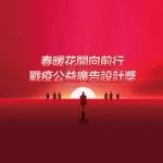 2020第二十九屆時報金犢獎.「春暖花開向前行」戰疫公益廣告設計獎