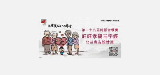 2020第二十九屆時報金犢獎.旺旺孝親三字經公益廣告設計獎