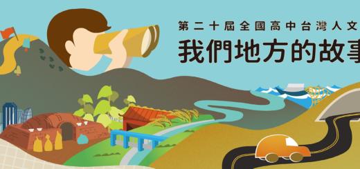 2020第二十屆「我們地方的故事」全國高中台灣人文獎