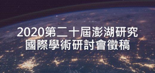 2020第二十屆澎湖研究國際學術研討會徵稿