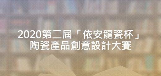 2020第二屆「依安龍瓷杯」陶瓷產品創意設計大賽