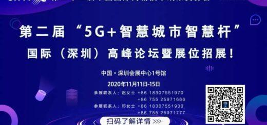 2020第二屆「深圳杯」中國國際智慧桿設計大賽