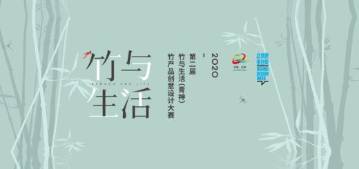 2020第二屆「竹與生活」青神竹產品創意設計大賽