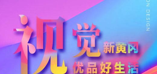 2020第二屆黃岡文化產品(地標優品包裝)創意設計大賽