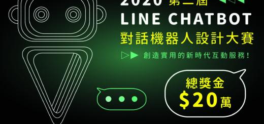 2020第二屆 LINE Chatbot 對話機器人設計大賽