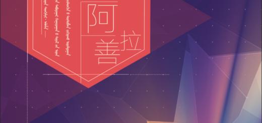 2020第五屆「創意.阿拉善」阿拉善盟文創產品設計大賽