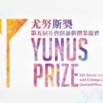 2020第五屆「尤努斯獎」社會創新與創業競賽