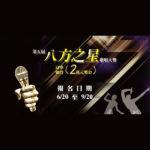 2020第五屆八方之星歌唱大賽