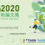 2020第五屆 CSR 學術論文獎