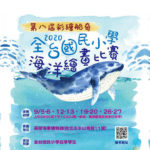2020第八屆「彩繪船奇」全台國民小學海洋繪畫比賽