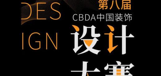 2020第八屆CBDA中國裝飾設計大賽