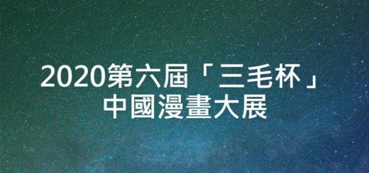2020第六屆「三毛杯」中國漫畫大展