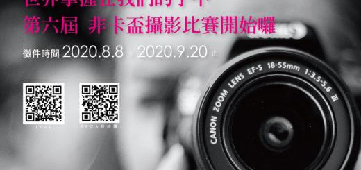 2020第六屆FECA盃創意攝影比賽
