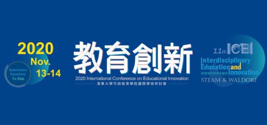 2020第十一屆教育創新國際學術研討會:跨領域教育的現在與未來