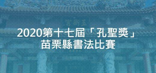 2020第十七屆「孔聖獎」苗栗縣書法比賽