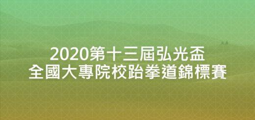 2020第十三屆弘光盃全國大專院校跆拳道錦標賽