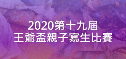 2020第十九屆王爺盃親子寫生比賽